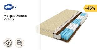 <b>Матрас АСКОНА VICTORY</b> — купить <b>матрас Askona</b> Виктори ...