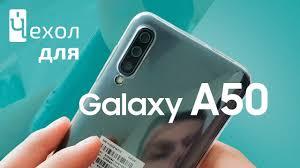 Силиконовый <b>чехол</b> для <b>Samsung Galaxy</b> A50 <b>Neypo</b> Прозрачный