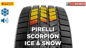 <b>PIRELLI SCORPION ICE &</b> SNOW: обзор зимних шин | КОЛЕСО.ру