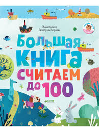 <b>Первые</b> книжки малыша. Большая <b>книга</b>. Считаем до 100 ...