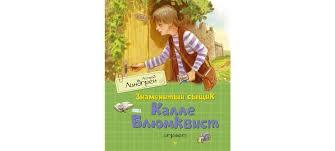 Купить <b>книгу</b> «<b>Знаменитый</b> сыщик Калле Блюмквист играет ...