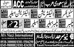 jobs in new sarhad trade test technical and vocational training  jobs in new sarhad trade test technical and vocational training centre 31 aug 2016