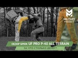 Обзор штанов UF Pro P-40 All Terrain. За что платить столько ...