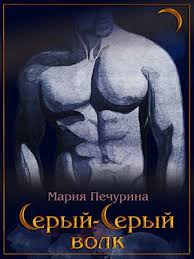 Книга <b>Серый</b>-<b>серый волк</b>. Мария Печурина - скачать или читать ...