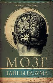 <b>Мозг</b>. <b>Тайны</b> разума (скачать fb2), Уайлдер <b>Пенфилд</b>