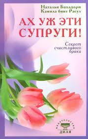 """Книга """"Ах уж эти супруги! Секрет счастливого брака"""" — купить в ..."""