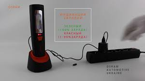 Инспекционный <b>фонарь Osram</b> Professional 150 - YouTube