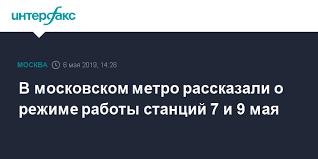 В <b>московском метро</b> рассказали о режиме работы <b>станций 7</b> и 9 ...