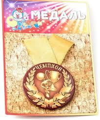 """<b>Медаль</b> сувенирная <b>Эврика</b> """"<b>Чемпион</b>"""". 97160 — купить в ..."""
