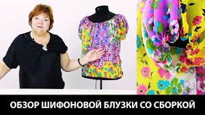 Модель шифоновой блузки со сборками Как сшить <b>летний</b> топ ...