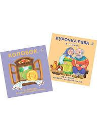 Комплект <b>Книжки</b>-<b>картонки</b> Сказки:<b>Колобок</b>+Курочка Ряба ...
