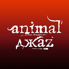 <b>Animal</b> Jazz - Home | Facebook