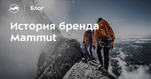 История бренда Mammut — Блог «Спорт-Марафон»