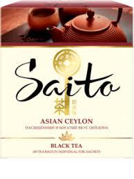 <b>Чай Saito Asian</b> Ceylon 100 пакетиков