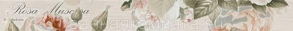 Купить <b>Бордюр керамический Gracia Ceramica</b> Patchwork beige ...