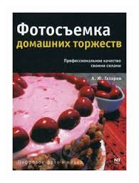"Газаров А.Ю. ""<b>Фотосъемка домашних торжеств</b>"" — Книги по ..."
