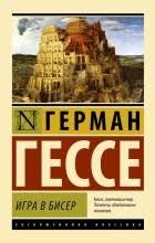 Подборки с книгами Эриха Фромм