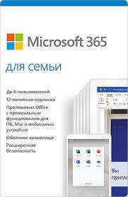 <b>Программное обеспечение Microsoft</b> 365 для семьи
