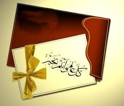 بطاقات تهنئة عيد الفطر المبارك 2013 8