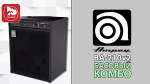 <b>Басовый</b> комбо AMPEG BA-210v2 - YouTube