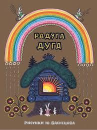 "Книга ""<b>Радуга</b>-<b>дуга</b>. Илл. Ю. Васнецова"" – купить книгу ISBN 978 ..."