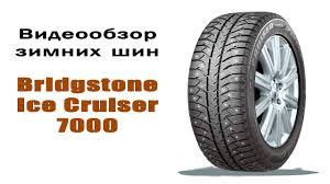 Обзор шипованной шины Bridgstone <b>Ice Cruiser 7000</b> - YouTube