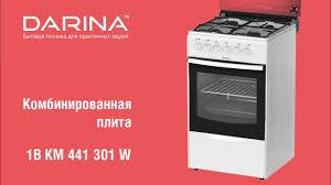 <b>Комбинированная плита Darina</b> 1B KM 441 301 W - YouTube