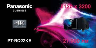 Лазерный 4K+ проектор <b>Panasonic PT</b>-RQ22KE начал ...