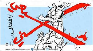 إلى الشيعي العربي (+ 18)..