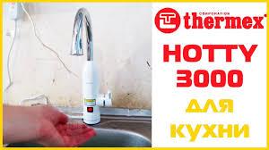 Проточник для кухни, который можно купить: <b>Thermex Hotty</b> 3000 ...