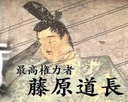 「藤原道長」の画像検索結果