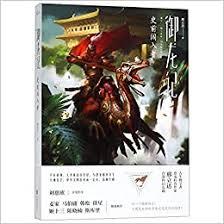 Mr. Dino <b>Trainer</b> (Chinese Edition): <b>Xing</b> Li Da: 9787559622488 ...