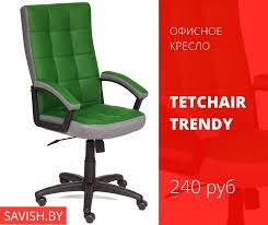 <b>Офисное кресло TetChair Trendy</b> ... - СЭВИШ - офисные кресла ...