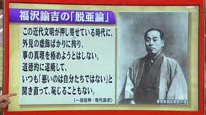 「福沢諭吉と英国議会」の画像検索結果