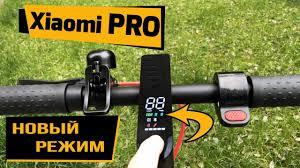 <b>XIAOMI</b> MiJia M365 <b>PRO</b>. Стоит ли покупать в 2019 году? (Обзор ...