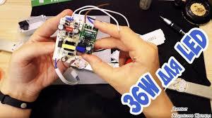 Тест LED драйвера на 36 Вт для DIY светильника - YouTube