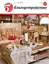 Благоустройство №11 (72) декабрь 2011 by Slava Maltsev - issuu