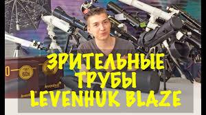 Обзор зрительных труб <b>Levenhuk Blaze</b> - YouTube