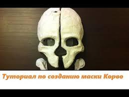 Как сделать маску <b>Корво</b> часть 2 I FoxCraft - YouTube