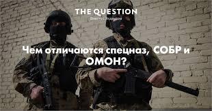 Чем отличаются спецназ, СОБР и <b>ОМОН</b>?