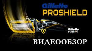 <b>Gillette Fusion ProShield</b> | <b>Бритва</b> для бритья | Распаковка и обзор ...