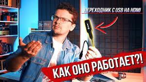 ПЕРЕХОДНИК С USB НА HDMI (И ОБРАТНО)!!! Как это работает ...