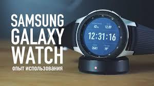 Опыт использования <b>Samsung Galaxy Watch</b> - YouTube