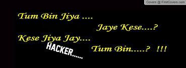 Tum Bin Jiya Jaye Kese Facebook Profile Cover #567191