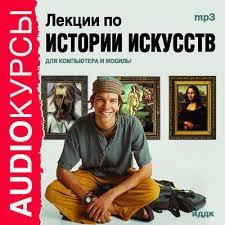 Аудиокнига «<b>Лекции по</b> истории искусств», <b>Коллектива авторов</b> в ...