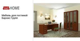 Мебель для гостиной <b>Баронс Групп</b> - Купите современную ...