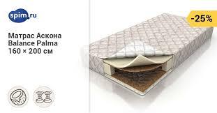 <b>Матрас АСКОНА BALANCE PALMA</b> 160х200 см в Москве ...