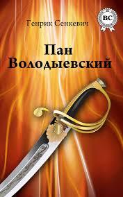Книга <b>Пан Володыевский</b> - скачать бесплатно в pdf, epub, fb2, txt ...