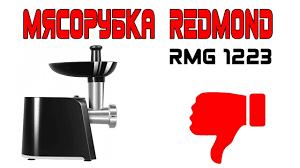 Обзор <b>мясорубки Redmond rmg 1223</b> - YouTube