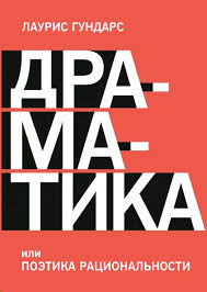 <b>Драматика, или поэтика рациональности</b> Гундарс Лаурис Манн ...
